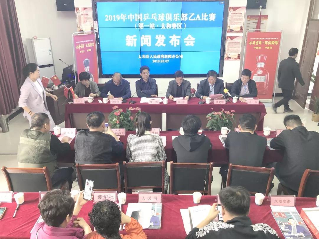 2019年中国乒乓球俱乐部乙A联赛第一站将于5月15日至19日在太和县体育中心举行