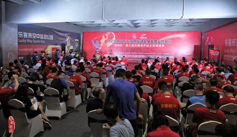 """关于举办2019年""""朗坤杯""""第四届省乒协主席 邀请赛的通知"""
