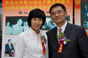 第26届世乒赛女子单打冠军邱钟惠合影留念
