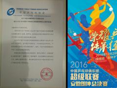 终于等到你,2016乒超联赛安徽朗坤总决赛+购票信息